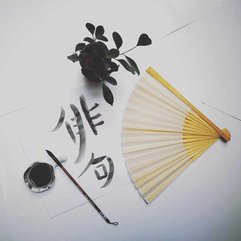 """Caligrafie a cuvântului """"Haiku"""" din limba japoneză"""